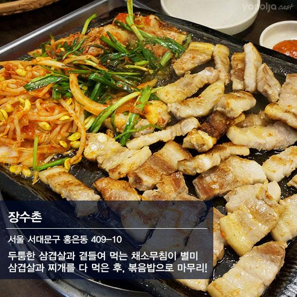 서울 삼겹살 맛집 BEST 10