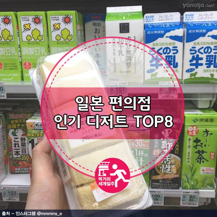 일본 편의점 인기 디저트 TOP 8