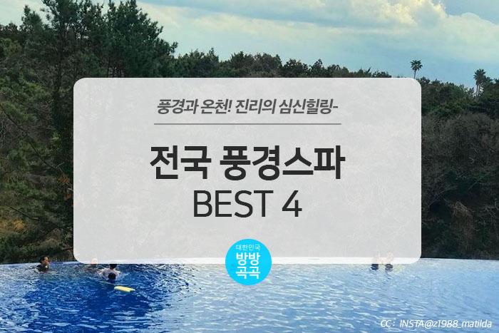 전국 풍경스파 BEST 4