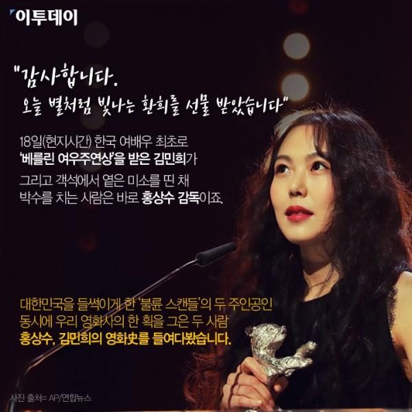 '뜨거운 인물' 홍상수와 김민희, 그