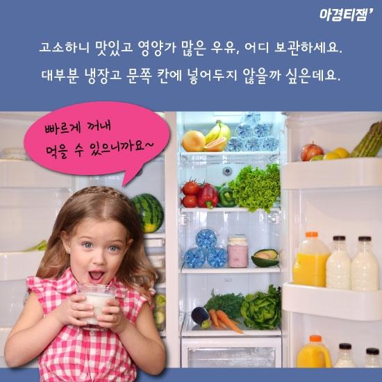 우유는 냉장고문에? 제 위치 따로 있