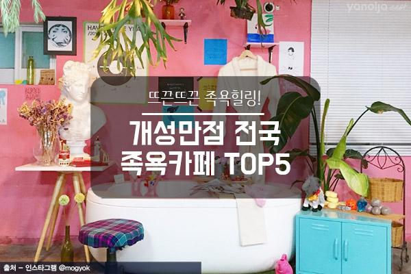 개성만점 전국 족욕카페 TOP5
