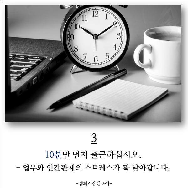 당신의 인생을 바꿀 10분의 법칙