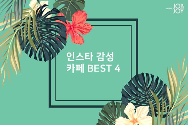 인스타 감성 카페 BEST 4