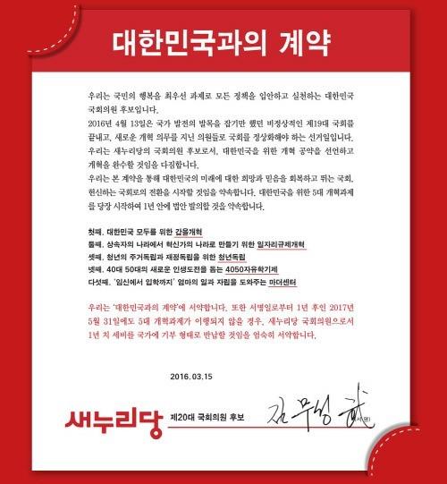 옛 새누리 의원, '대국민약속' 완수