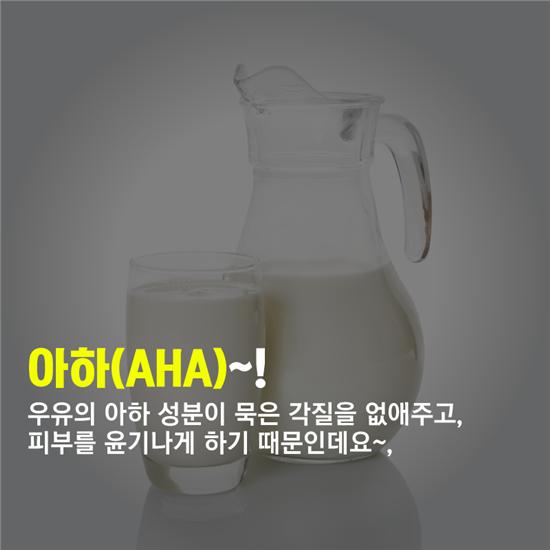 피부과 전문의가 말하는 우유의 피부효