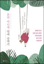 『본의 아니게 연애 공백기』 최미정