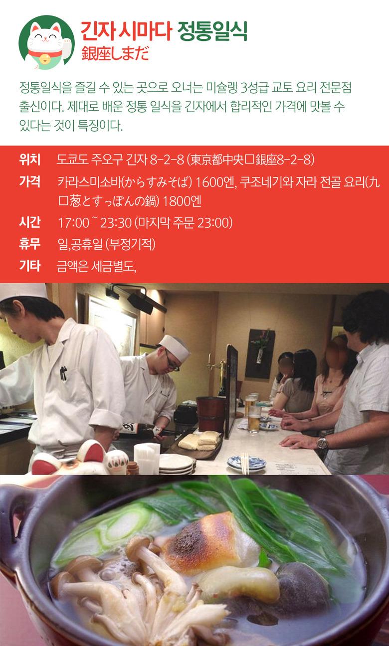 일본의 서서 먹는(타치구이) 맛집 B
