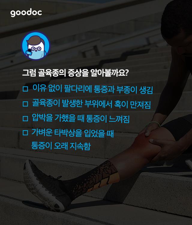 배우 유아인이 투병 중인 골육종, 원