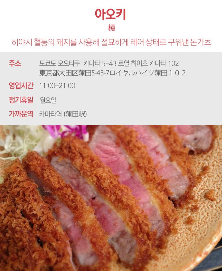 도쿄 돈까스 맛집 5선