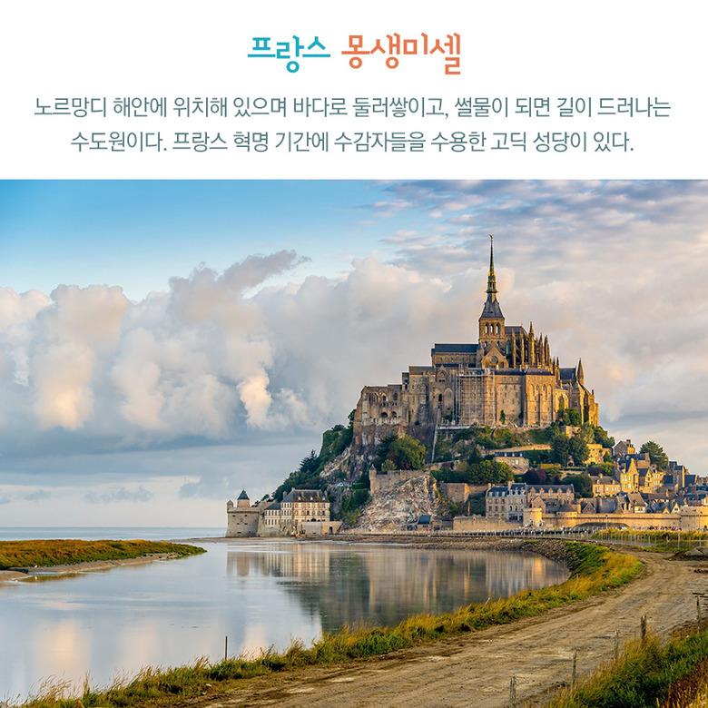 세계에서 가장 독특한 여행지 9선