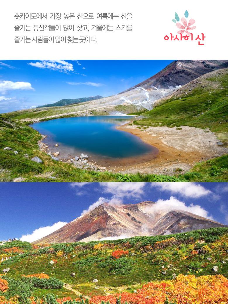 일본에서 만나는 경이로운 자연 명소
