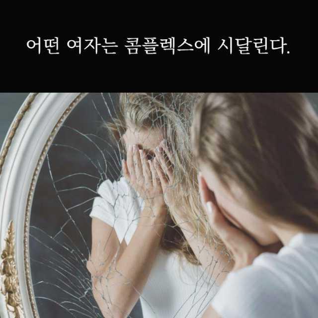 자존감 낮은 여자들이 '자존감 세우는