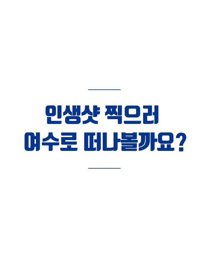 여수 인생샷 성지 베스트 7