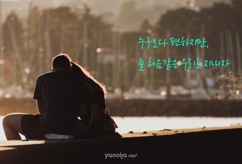 연인관계가 편해질수록, 반드시 체크해