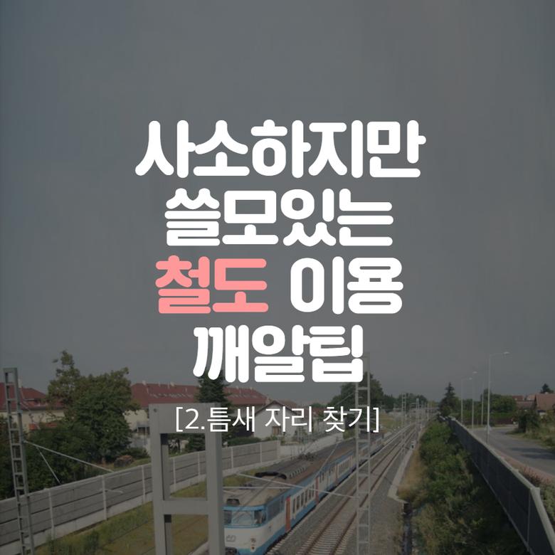사소하지만 쓸모있는 철도 이용 깨알팁