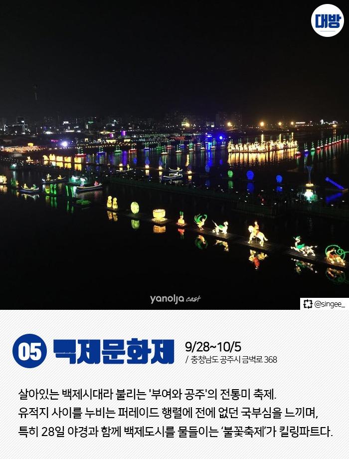 전국 9월 축제 TOP 6