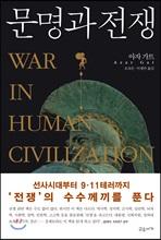 인간은 왜 전쟁을 하는가?