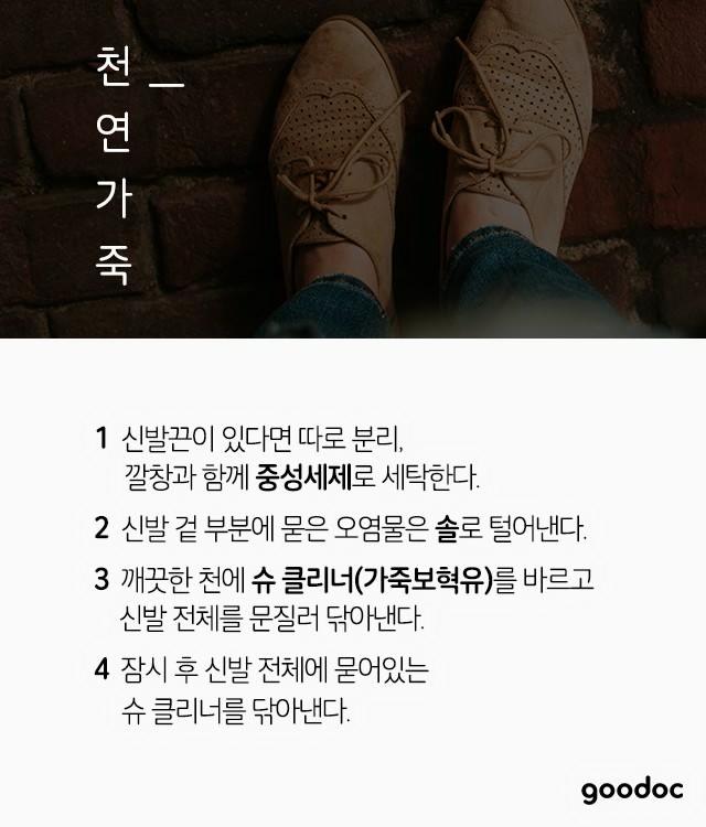 발냄새 걱정 없는 신발 세탁법