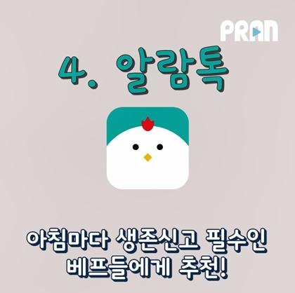 개강맞이 프로늦잠러를 위한 알람앱 5
