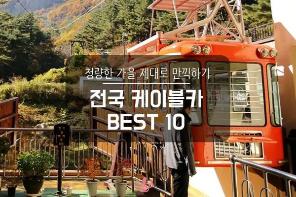 전국 케이블카 BEST 10