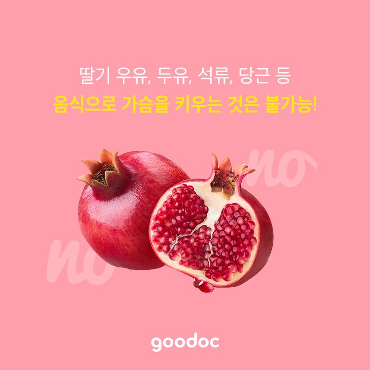 딸기 우유 마시면 정말 가슴이 커지나