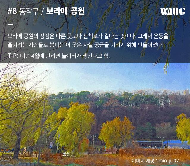여행지보다 멋진 서울 공원 BEST