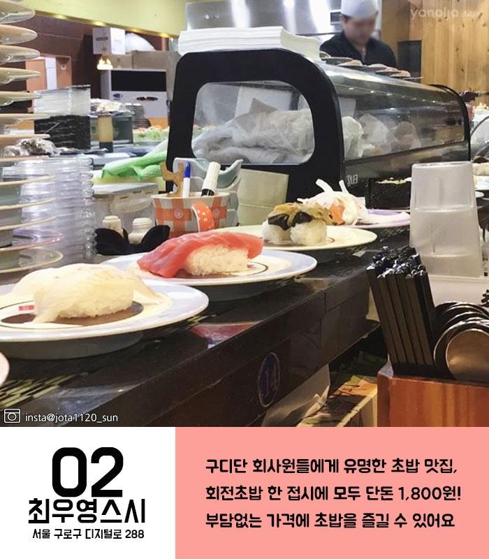 가성비 끝내주는 '서울 회전초밥 맛집