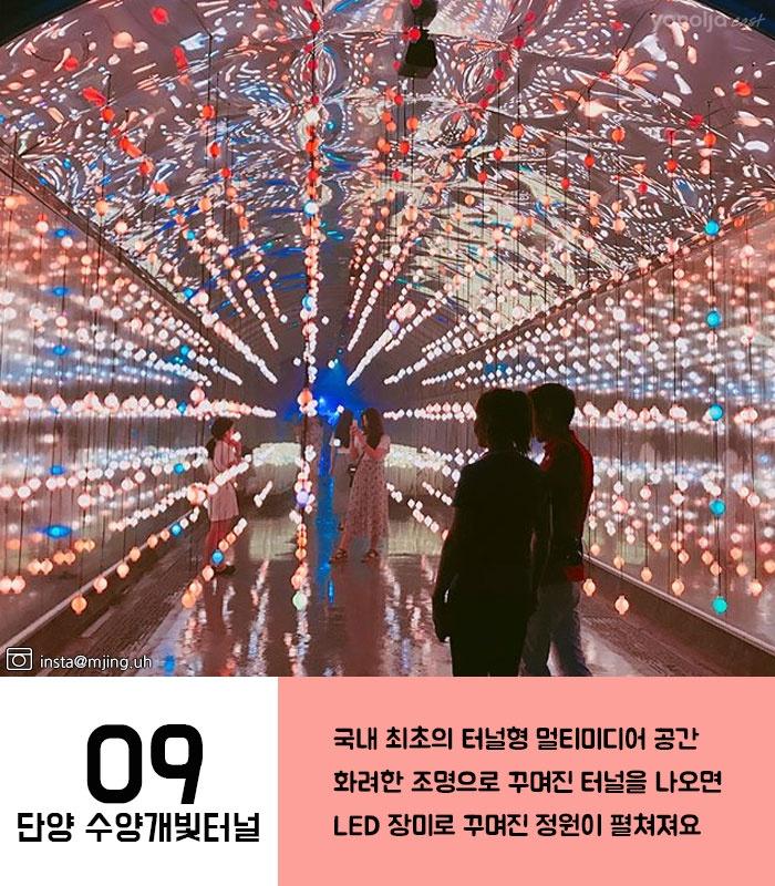 10월 전국 데이트 명소 TOP8