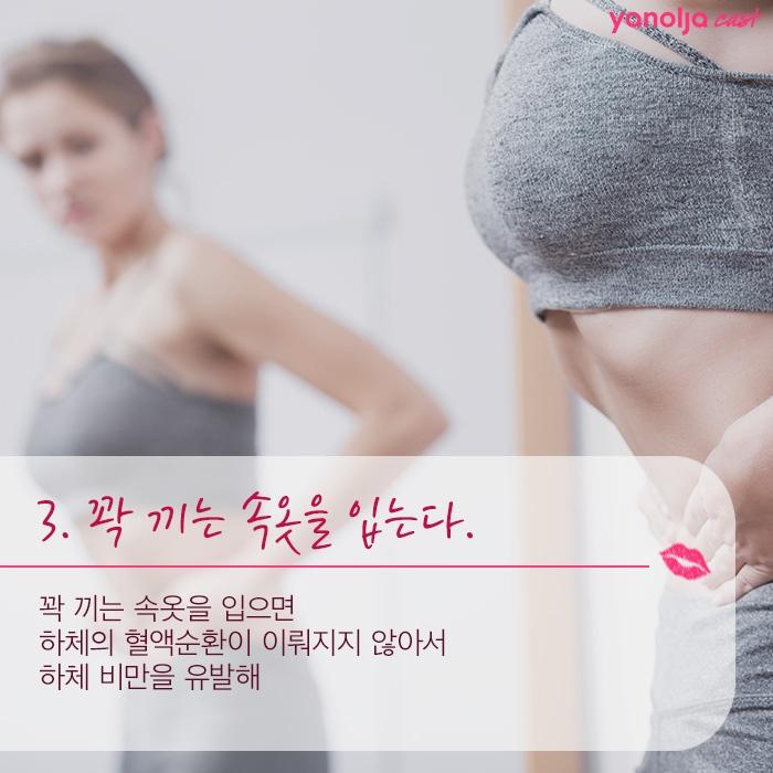 하체 비만을 만드는 사소한 생활 습관