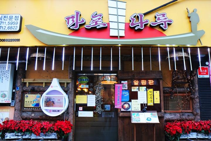 서울 세계 불꽃 축제보고 찾아가는 맛