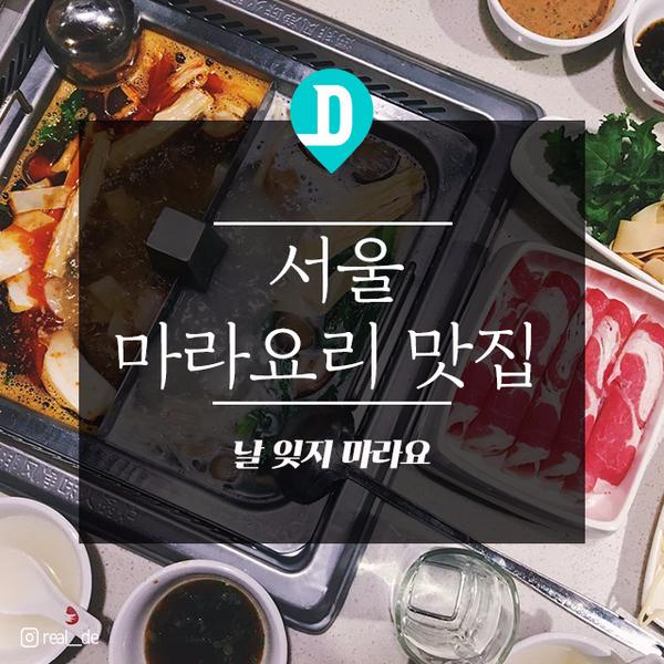 날 잊지 마라요 : 서울 마라 요리