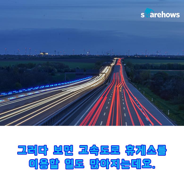 고속도로 휴게소 맛집 BEST 5