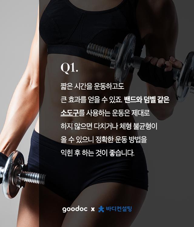 트레이너쌤이 알려주는 다이어트 비법