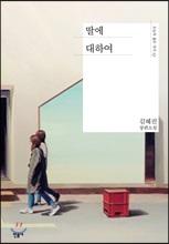 """김혜진 """"엄마와 딸은 이해하고 싶지만"""