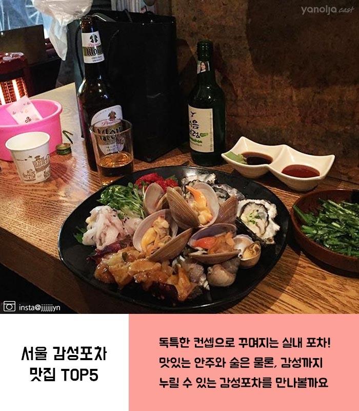 분위기에 취하는 '서울 감성포차 맛집