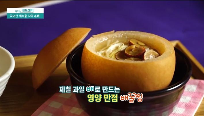 시원하고 달콤한 배를 활용한 배요리