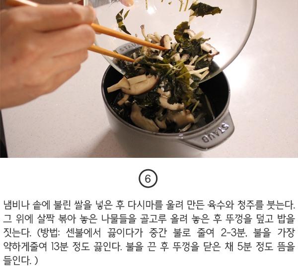 가을엔 '건강한 항암 밥상'… 취나물
