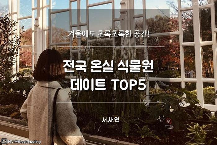 전국 온실 식물원 데이트 TOP 5