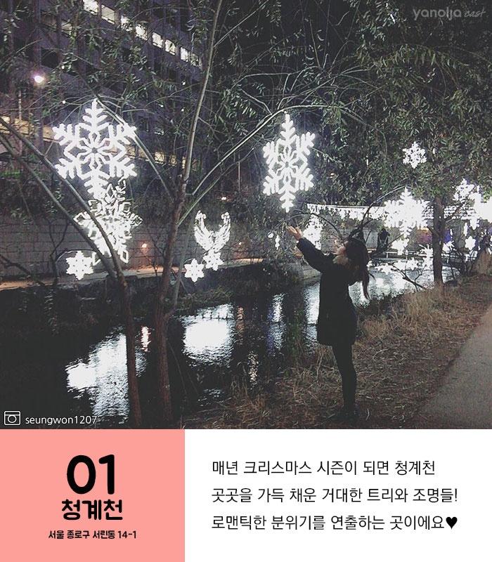 12월 전국 데이트 명소 TOP8