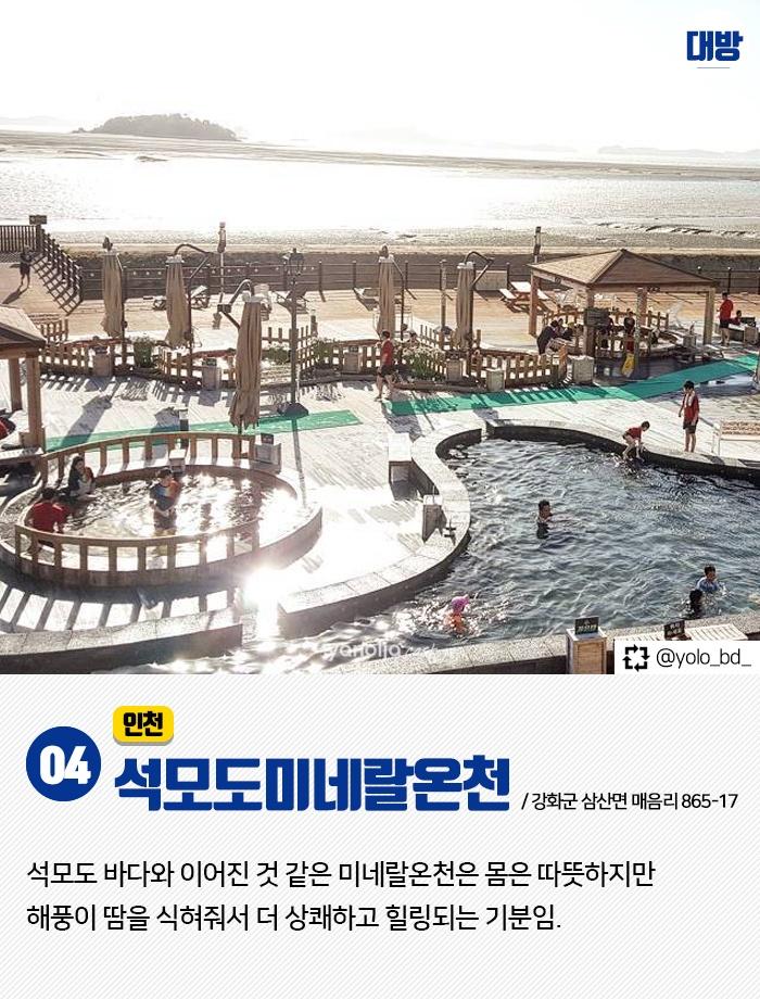 춥지마세요 전국 온천스팟 5