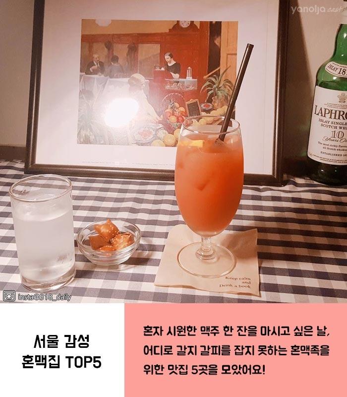 나 혼자 먹고 마신다! '서울 감성