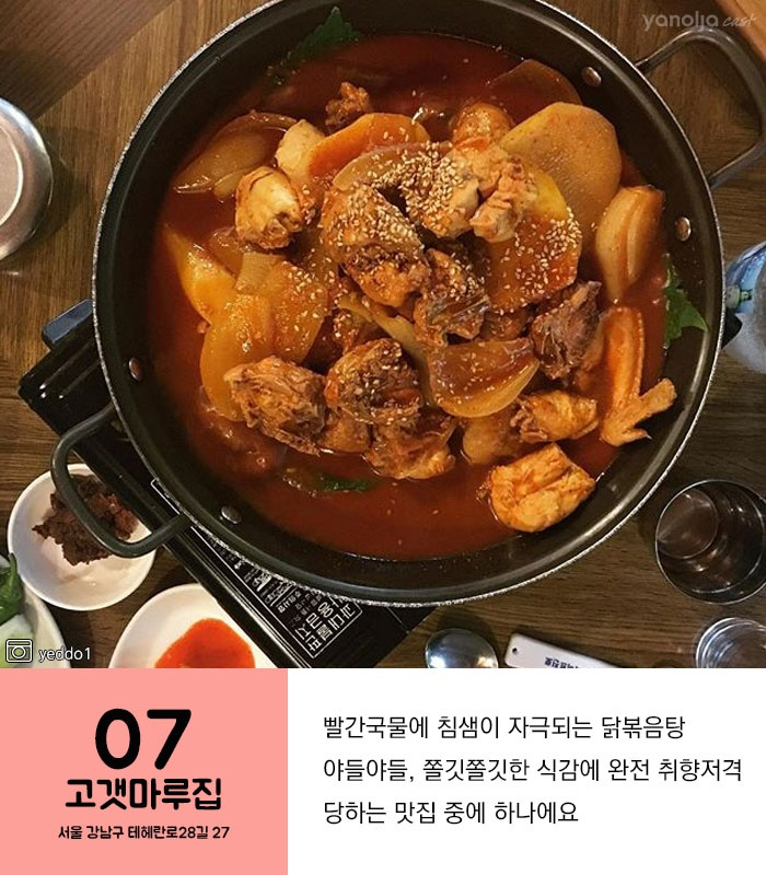 밥 한공기 순삭! 서울 닭볶음탕 맛집
