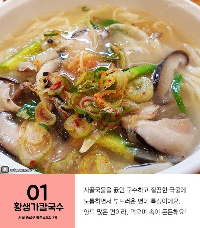 칼바람 부는 요즘 먹고싶은 서울 칼국