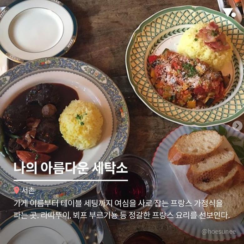 세계 음식 여행 in 서울