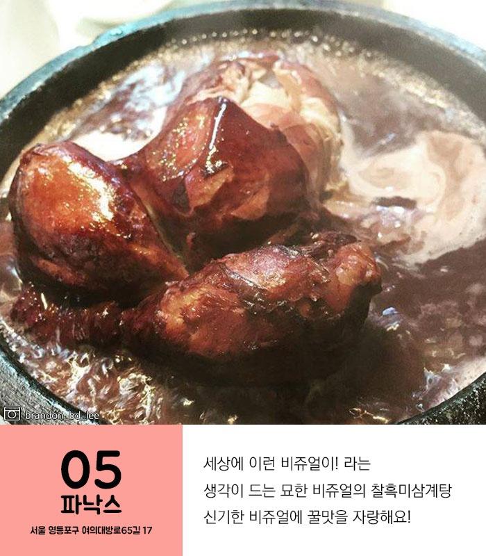 더 추워지기 전에 몸보신 고고! 서울