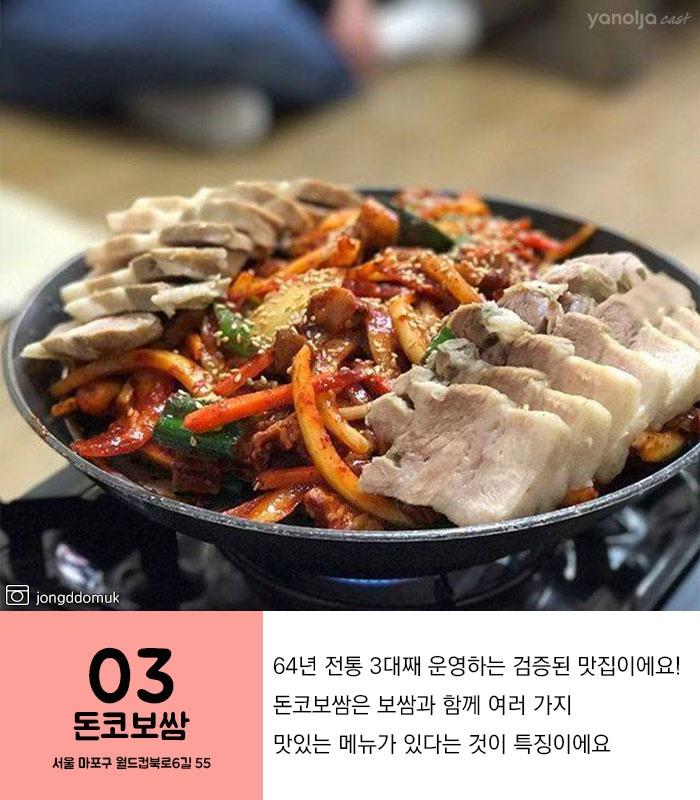 육즙 좔좔 촉촉한 서울 보쌈 맛집 추
