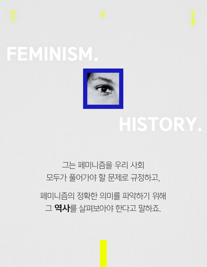 페미니즘은 남성혐오 운동일까?