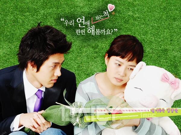 계약연애 드라마 10