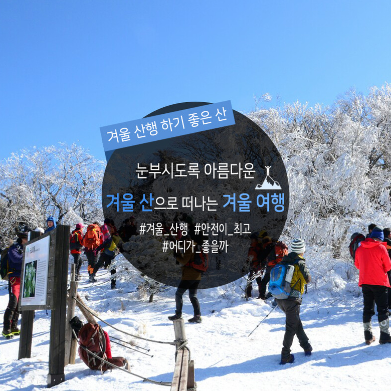 겨울 산행하기 좋은 산